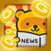 毎月1000円稼げるポイントアプリ キニナルモン~面白いニュースを読んで、サクサク小遣い稼ぎ/貯めたポイントで魔法石やスタンプに交換出来るギフト券を無料でゲット~